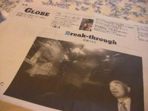 朝日新聞 GLOBE