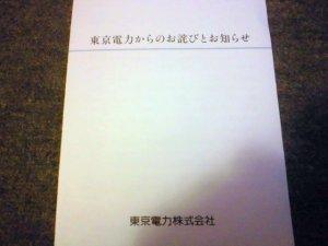 東京電力からの手紙